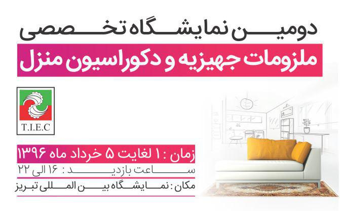 نمایشگاه تبریز